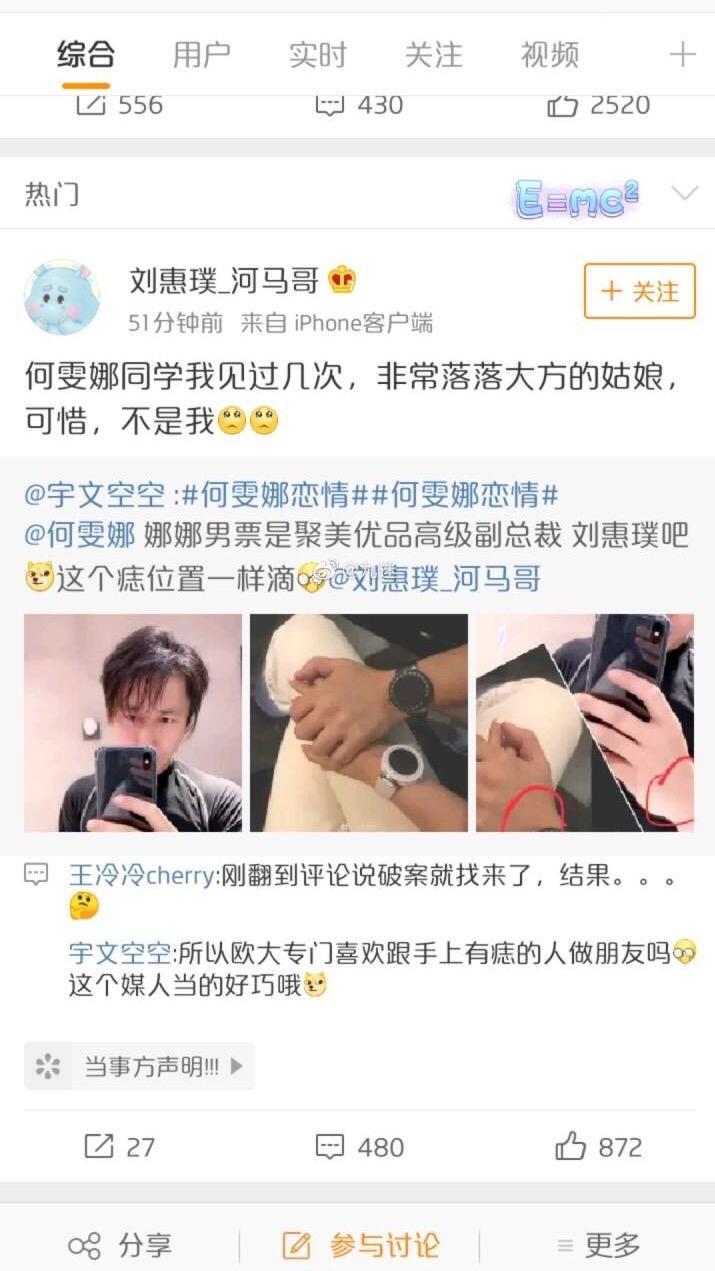 奥运冠军何雯娜公布恋情,绯闻男友出来澄清!