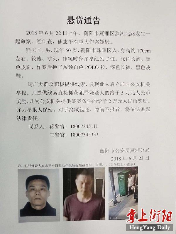 衡阳律师被害案被告人熊志平一审被判死刑
