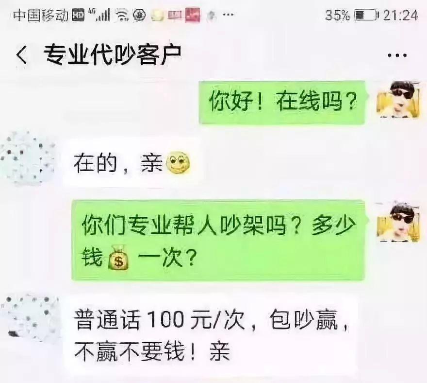"""网上竟有""""代吵架""""业务?普通话100元一次!包吵赢…"""