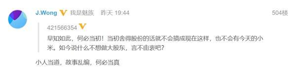 网友称黄章当初若舍得股份哪有小米 黄章本人回应