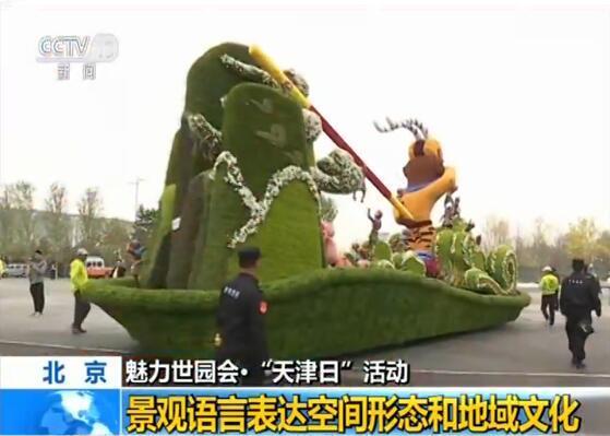 """魅力世园会:""""天津日""""彰显当地特色 体现绿色发展理念"""