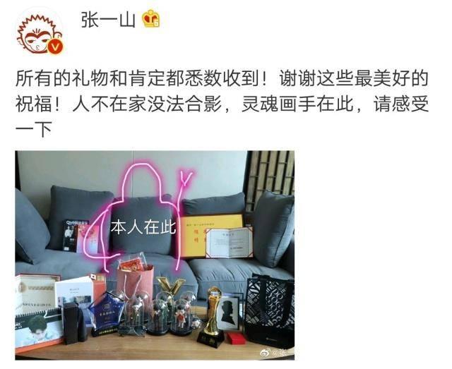 """最好的友情!杨紫发文为张一山庆生,称其为""""最珍贵的朋友"""""""