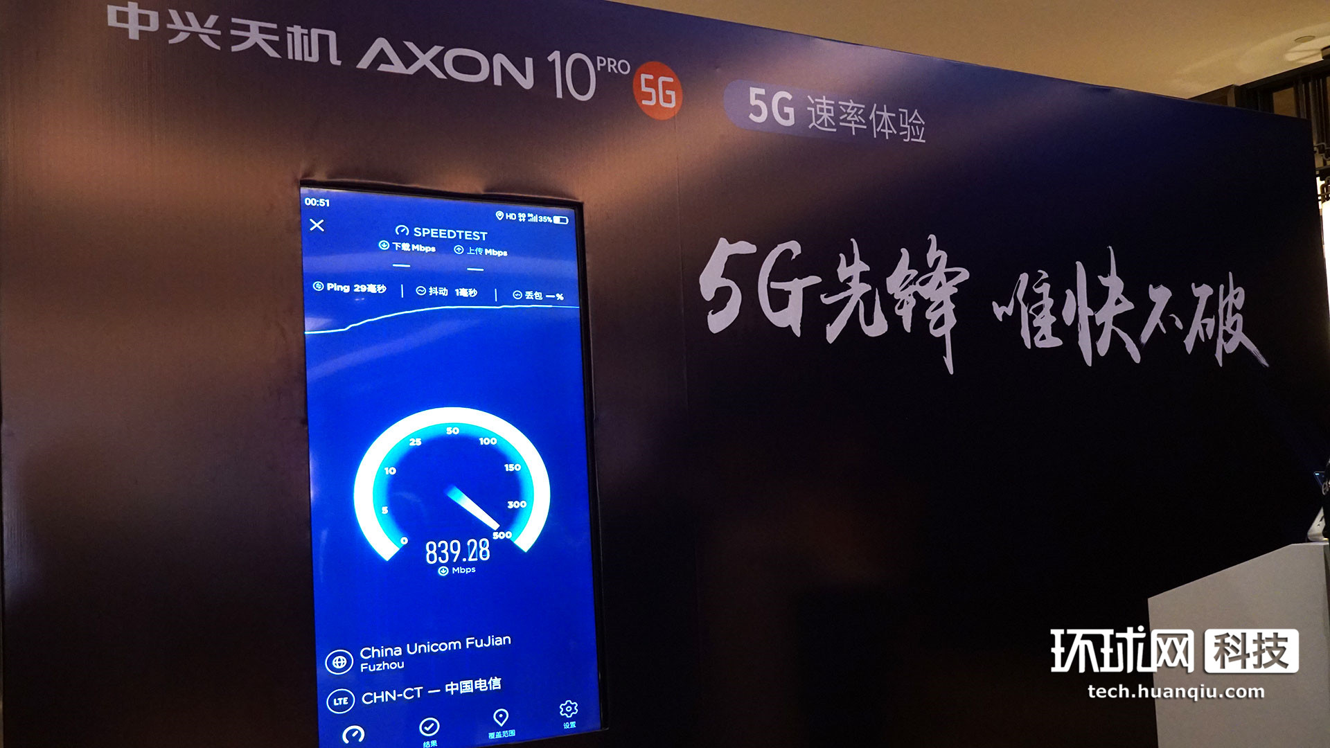 中兴天机Axon 10 Pro 5G版国内首发,抢跑5G商用