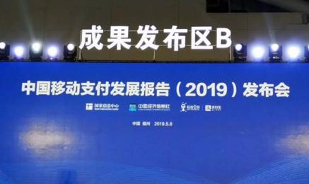 2019中国移动支付发展报告出炉 沪京杭三地位列三强