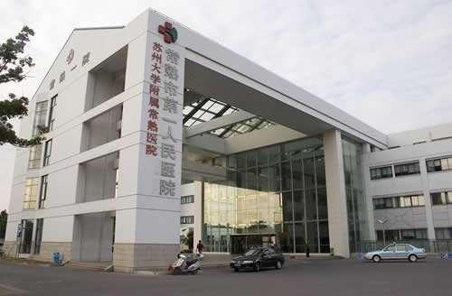江苏常熟市第一人民医院使用过期注射液 卫健委介入调查