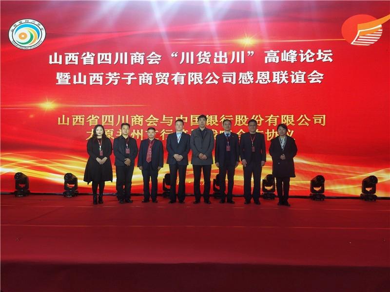 中国银行太原并州支行与山西省四川商会签署《战略合作协议》