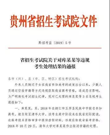 """去年考上清华复旦的""""贵州考生"""" 因这个被取消学籍"""