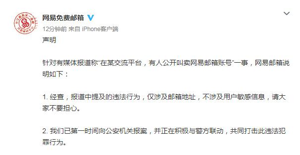 社交平台网易邮箱账号遭公开叫卖 官方回应:已报案