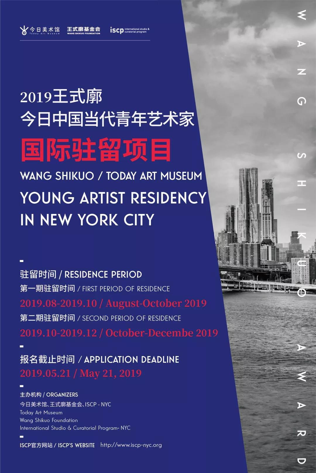 """今日美术馆X王式廓基金会""""今日中国当代青年艺术家国际驻留""""项目正式启动"""
