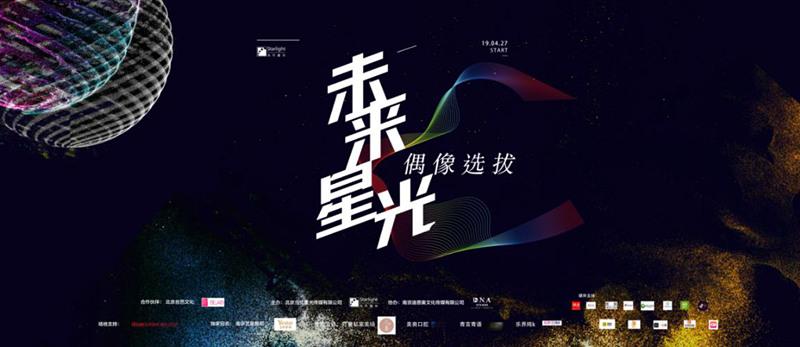 """""""未来星光""""全国偶像选拔大赛南京站成功举办"""