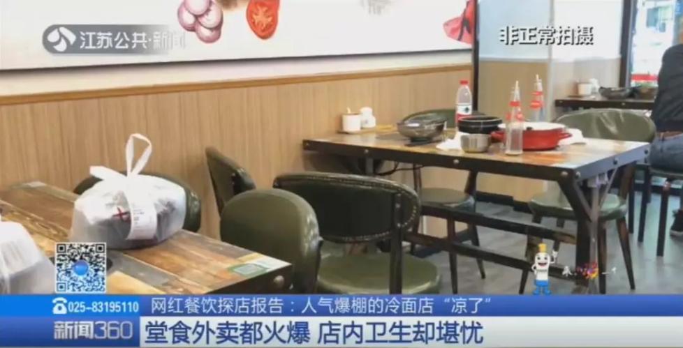 """后厨满地污水污物,南京这家""""网红""""冷面店,真要""""凉凉""""了!"""