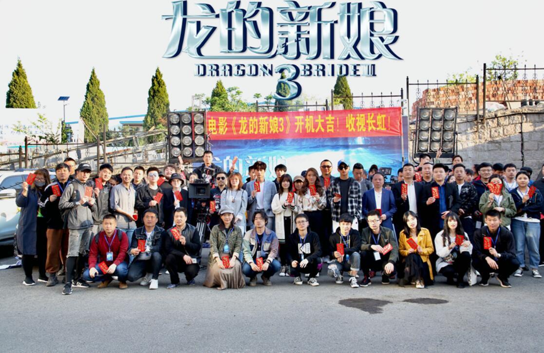 《龙的新娘3》青岛开机.jpg