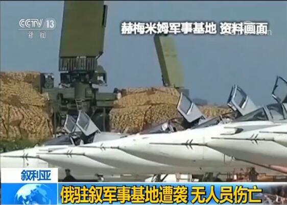 无人机引导 武装分子36枚火箭弹袭击俄驻叙军事基地