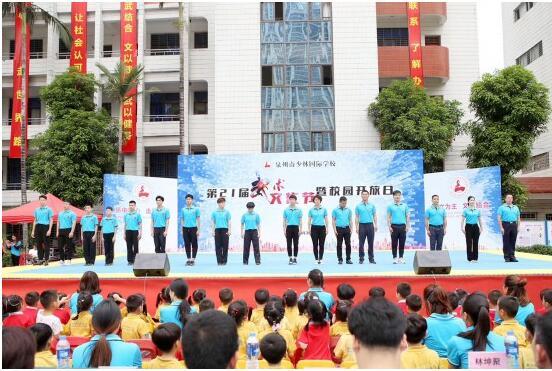 泉州南少林国际学校开放日举办:传承艺术基因,启迪教育发展