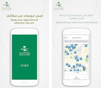 """沙特卫生部推出新的在线预约应用程序""""MAWID"""""""