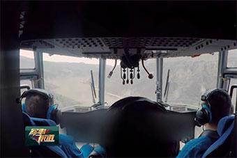 探秘陸航新武器裝備試驗鑒定部隊 感受直8座艙