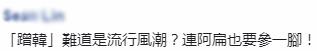 """陈水扁厚脸皮要找韩国瑜辩论""""我哪里贪污"""" 被网友酸爆"""