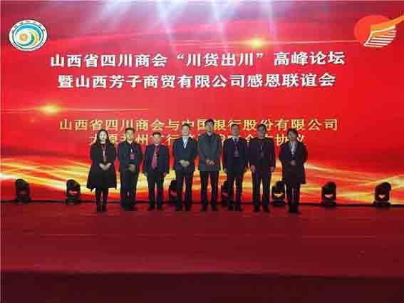 中国银行太原并州支行与山西四川商会达成合作