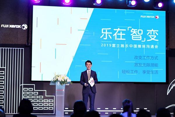 """富士施乐(中国)发布全新品牌口号""""乐在智变"""""""