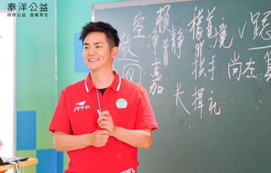 泰洋公益携手张晓龙关注教育扶贫,走进孤儿学校传播礼仪文化