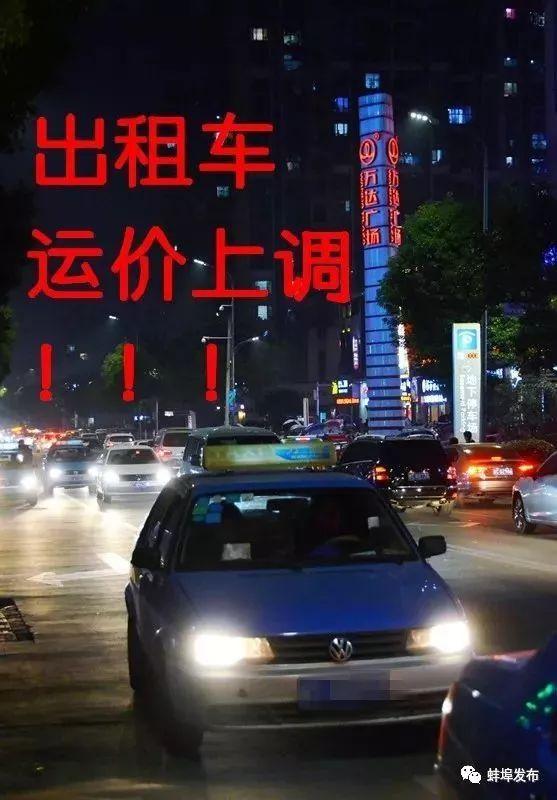 下周起至本月29日,蚌埠出租车计价器开始调表