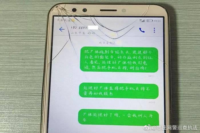男子发恶作剧短信让朋友处理尸体 被警方拘留