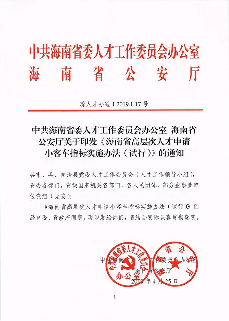 海南省高层次人才可直接/排号取得小客车指标