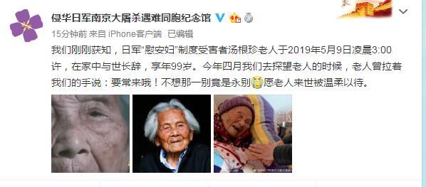 """悲痛!日军""""慰安妇""""制度受害者汤根珍老人去世  享年99岁"""