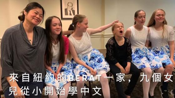 美媒:一美国家庭9个女儿一出生就学中文