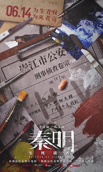 《秦明·生死语者》定档614 秦明陷离奇连环命案