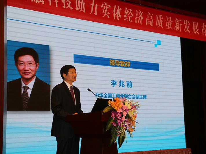 金融科技助力实体经济高质量新发展青年论坛在京召开