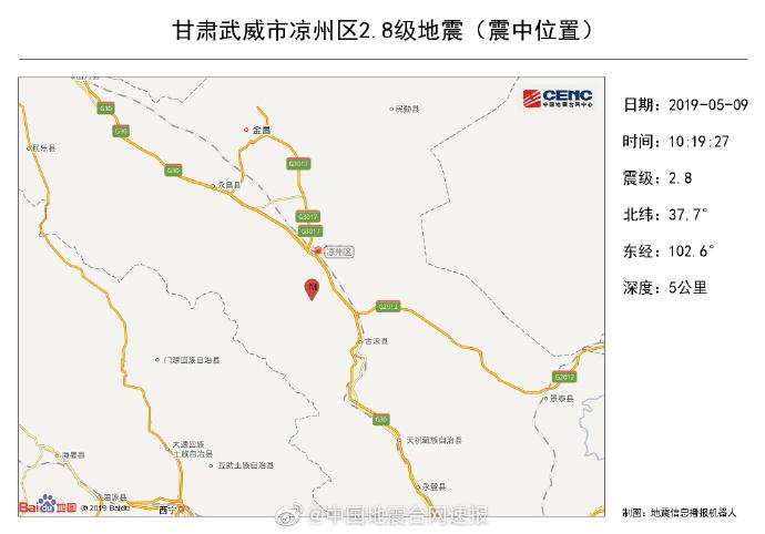 甘肃省武威市凉州区发生2.8级地震