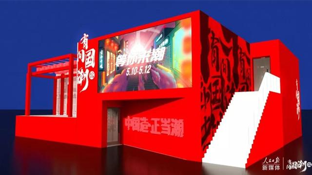 这是今年最酷的快闪店!带你看最潮中国范儿