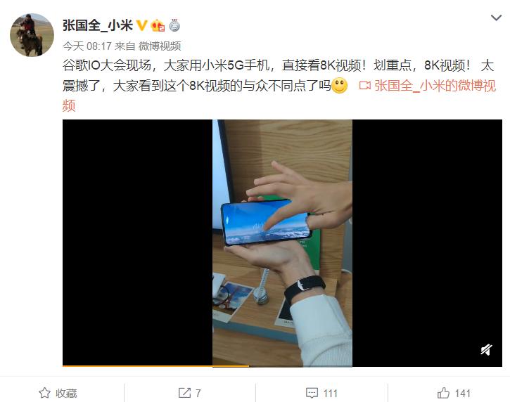 Android Q+5G 小米MIX3现场播放8K视频:画面流畅