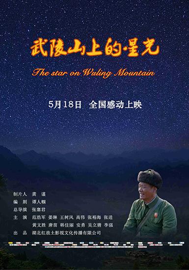 电影《武陵山上的星光》曝光终极预告片