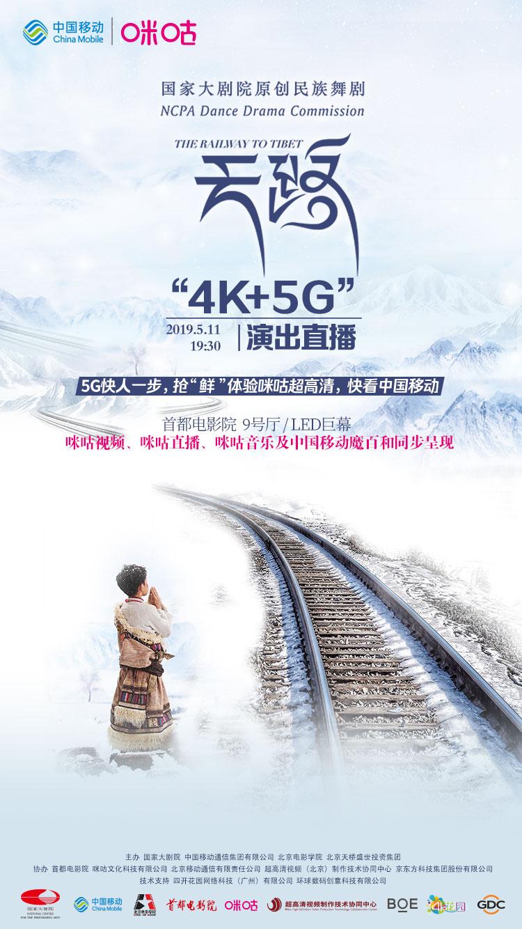 中国移动咪咕助力国家大剧院《天路》4K+5G直播