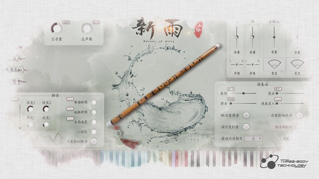 """三体声音科技发布中国曲笛音源""""新雨"""""""