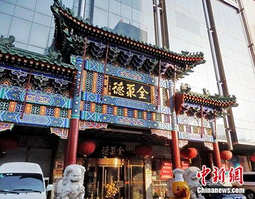 """中国""""百年老店""""转型图振兴"""