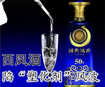 西凤酒:被塑化剂绊倒的IPO之路