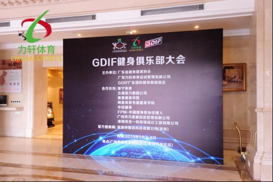 健酷亮相2019GDIF广东国际健身大会 创始人魏廷宇剑指未来