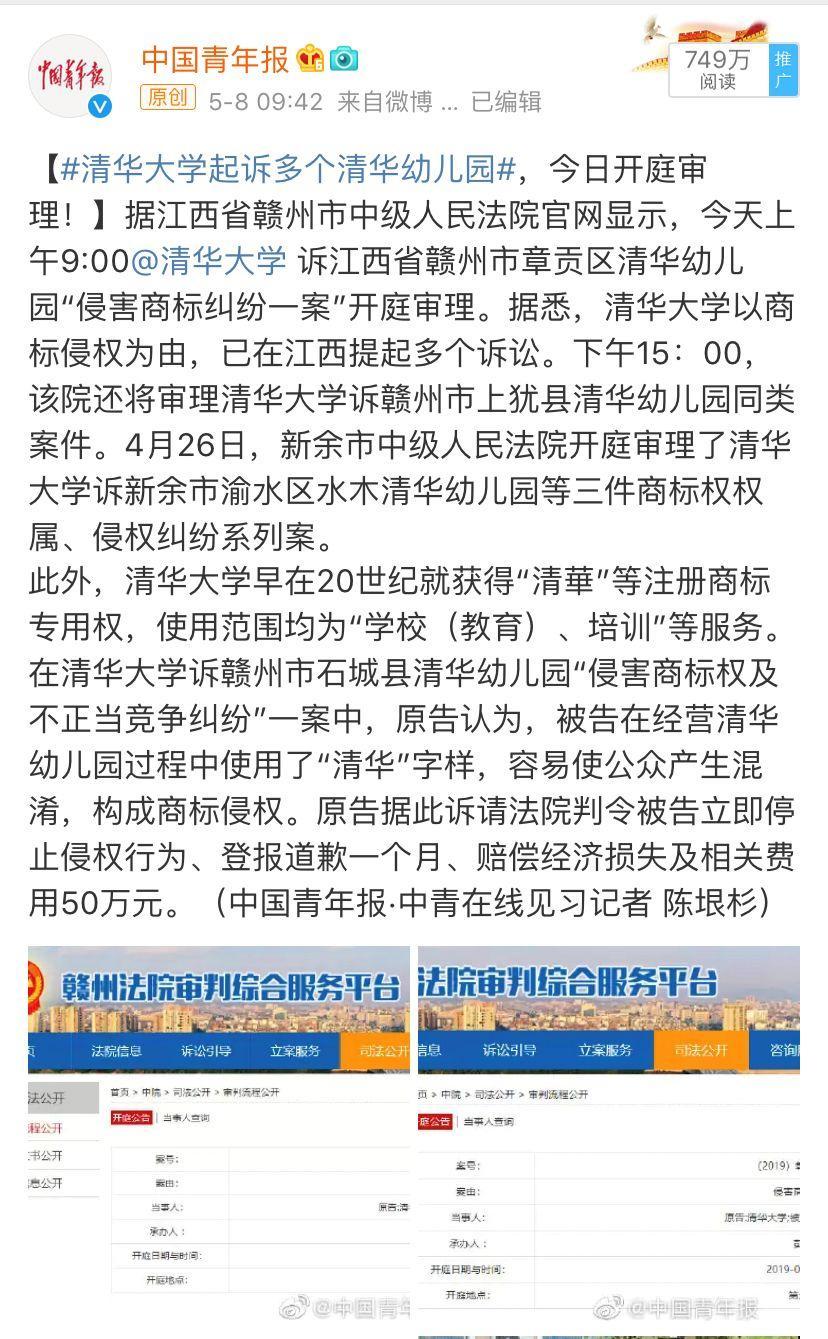 """被清华大学起诉的幼儿园喊冤,""""清华""""只能清华大学用?"""