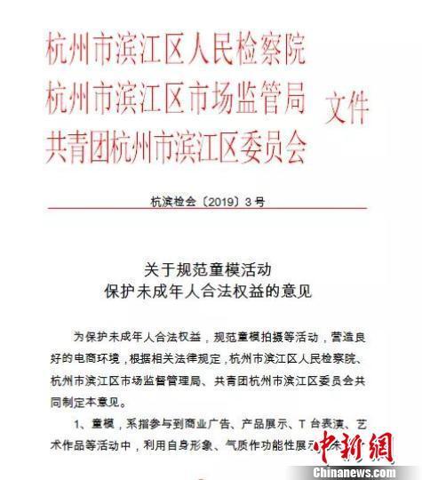 杭州出台国内首个童模保护机制
