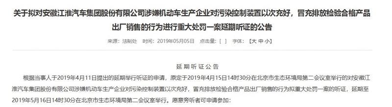 涉嫌排放造假 江淮汽车或受环保部门重大处罚