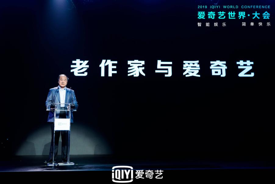 爱奇艺正式发布原创电影计划和互动内容技术标准