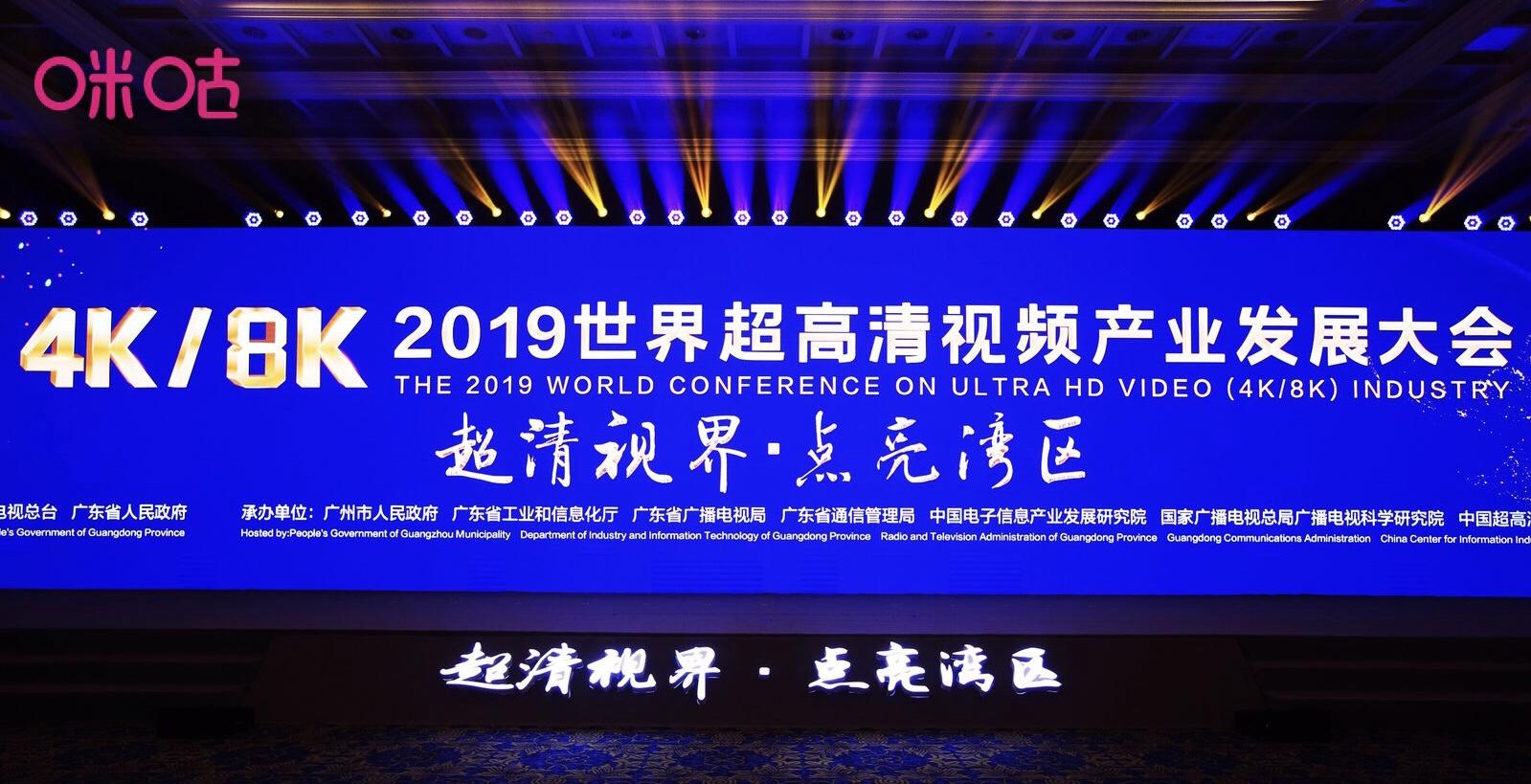 中国移动咪咕亮相2019世界超高清视频产业发展大会