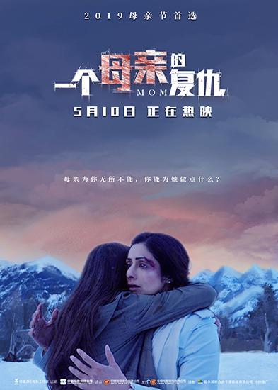 2019母亲节首选《一个母亲的复仇》今日上映