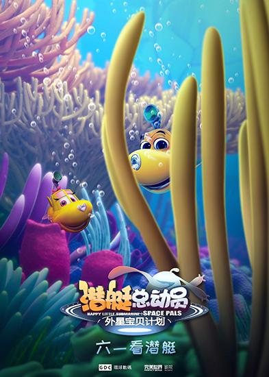 《潜艇总动员》发角色海报 海底小伙伴欢聚一堂