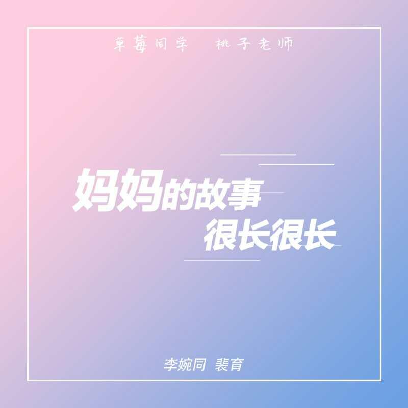 百艺星图发行母亲节特辑 献歌天下母亲