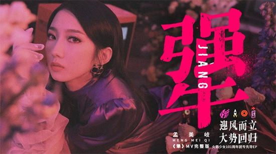 火箭少女101孟美岐新歌《犟》官方正式版MV首发