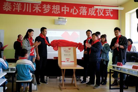 泰洋公益携手张晓龙关注教育扶贫